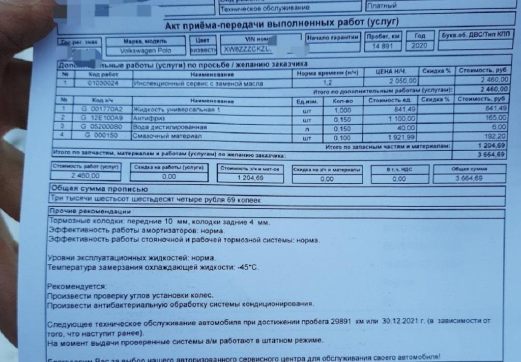 Регламент технического обслуживания Фольксваген Поло Лифтбек (ТО 1, 2, 3, 4)